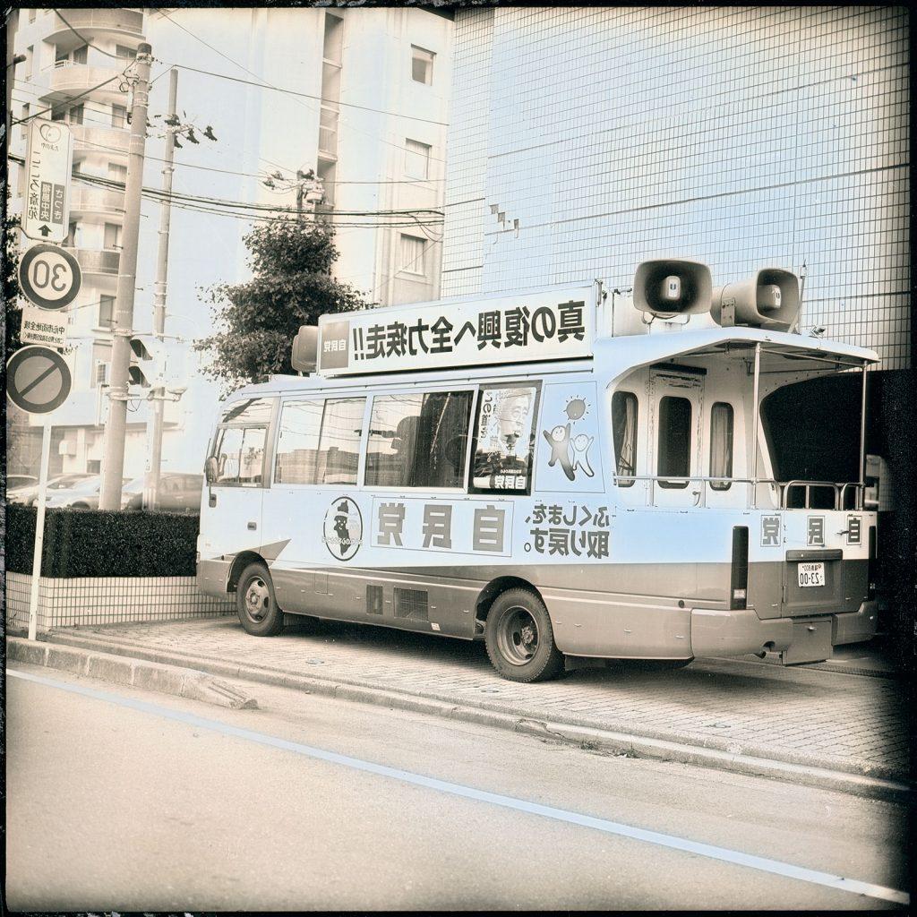 2017-07-11, An Advertising Van of LDP, Fukushima