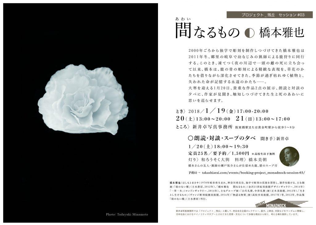 プロジェクト_残丘 セッション#03: 橋本雅也「間(あわい)なるもの」
