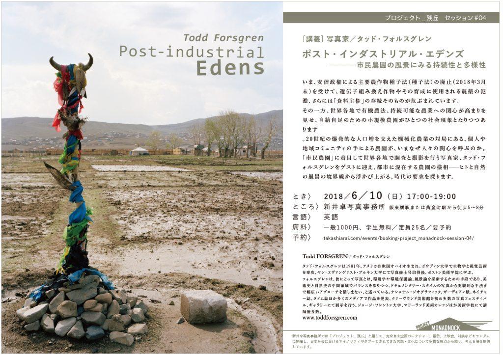 講義 写真家/タッド・フォルスグレン ポスト・インダストリアル・エデンズ──市民農園の風景にみる持続性と多様性