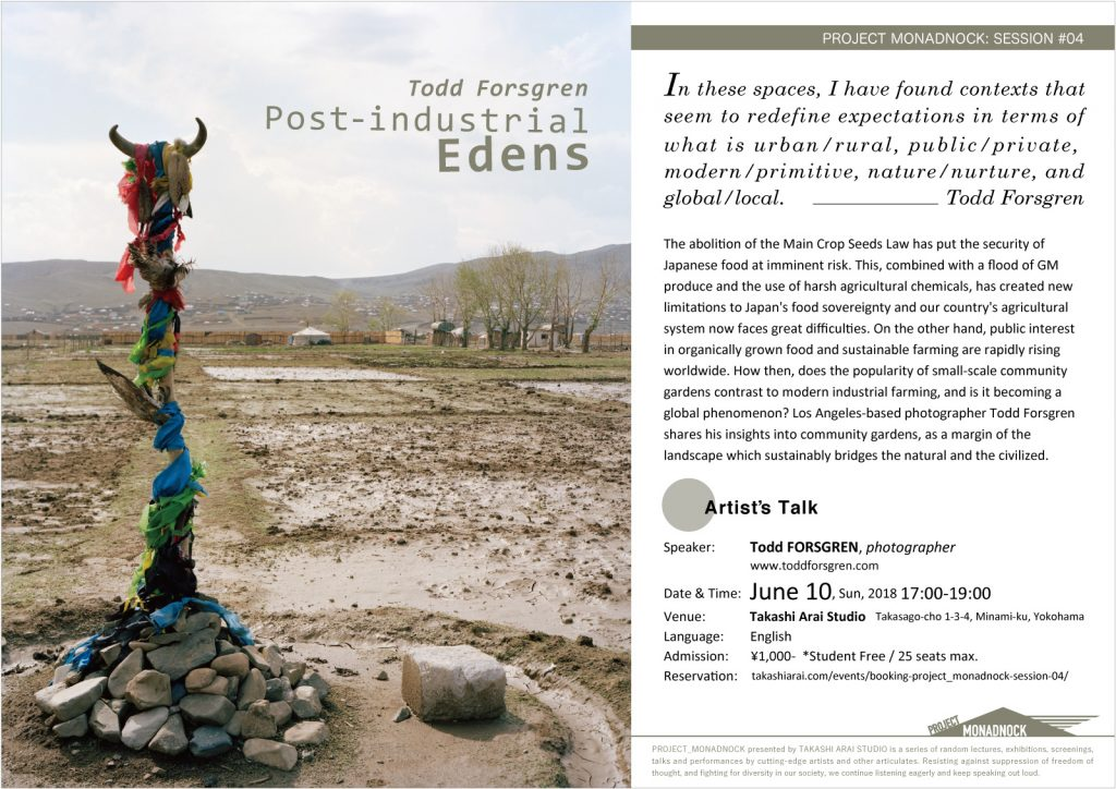 Todd Forsgren: Post-industrial Edens
