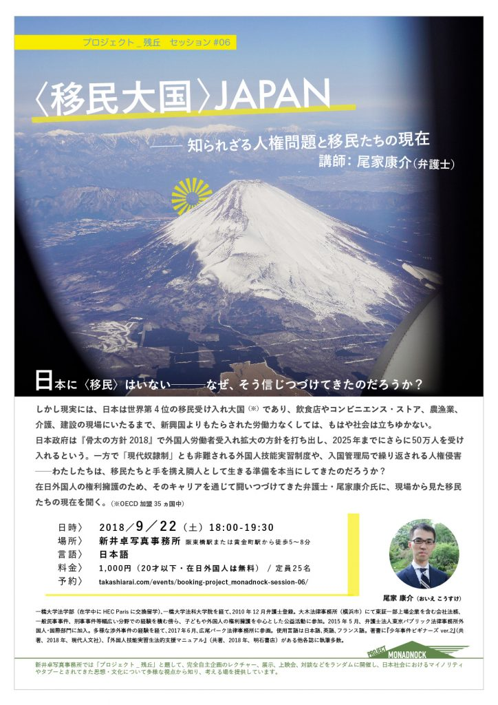 KousukeOie, Japan as a Land of Immigrants: Hidden Human Rights Violations and Today's Foreign Residents