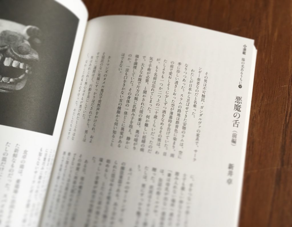 『現代詩手帖』表紙+エッセイ連載中