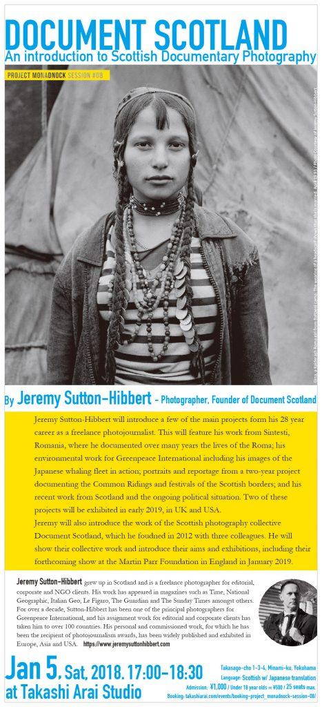 プロジェクト_残丘 セッション#08: ジェレミー・サットン=ヒバート「Document Scotland -  スコットランド・ドキュメンタリー写真への誘い」