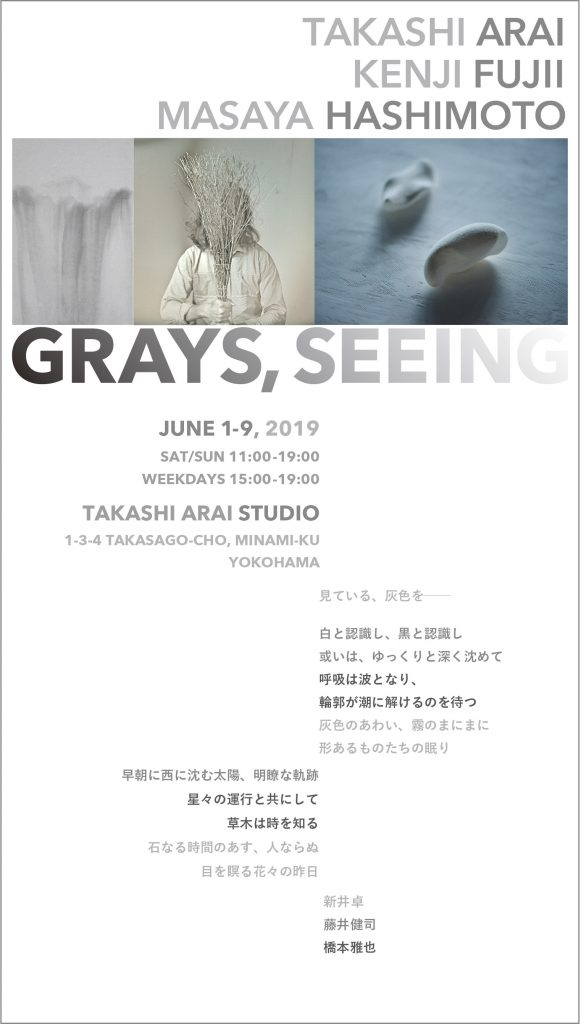 GRAYS, SEEING [3 Persons' Exhibition]