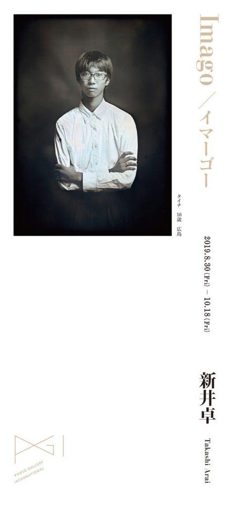 IMAGO: Takashi Arai (Aug 30 - Oct 18, 2019 at PGI, Tokyo)
