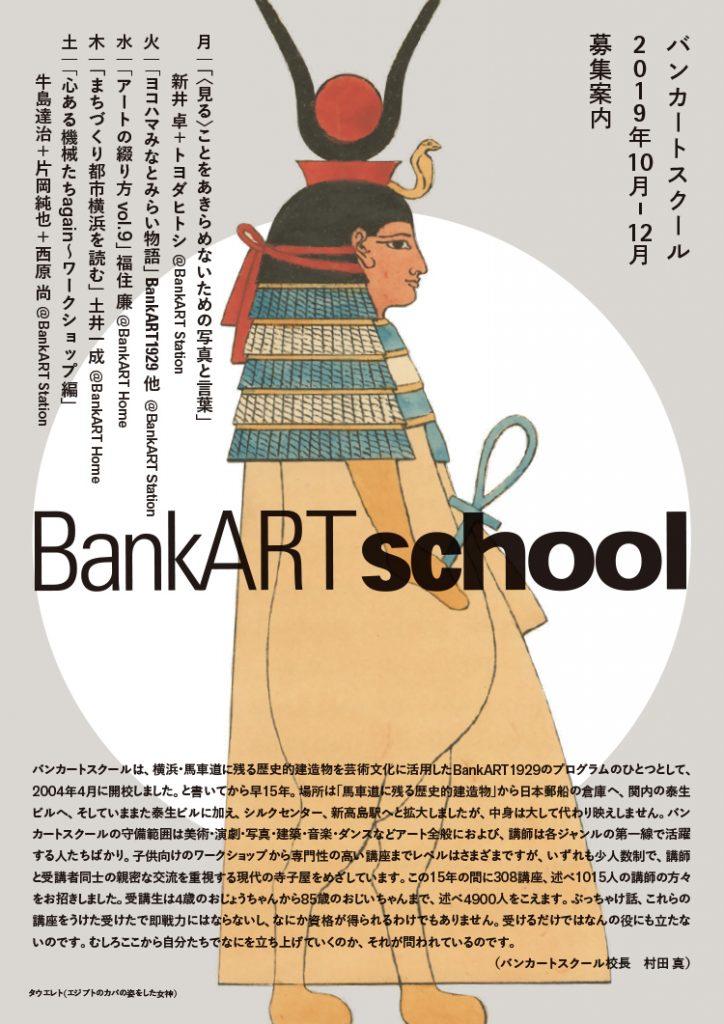 BankArt School 2019