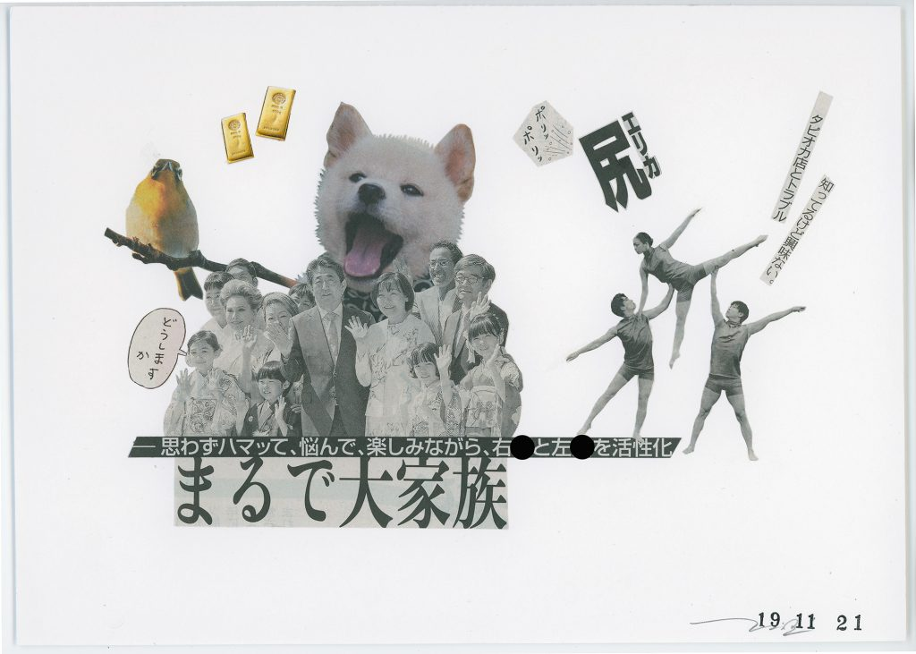 Today's Collage (本日のパピエ・コレ)003