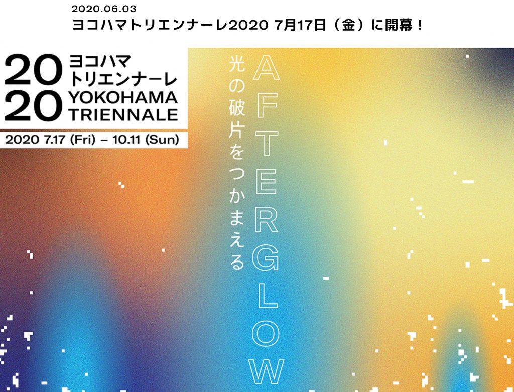 横浜トリエンナーレ2020「AFTERGLOW」が始まりました