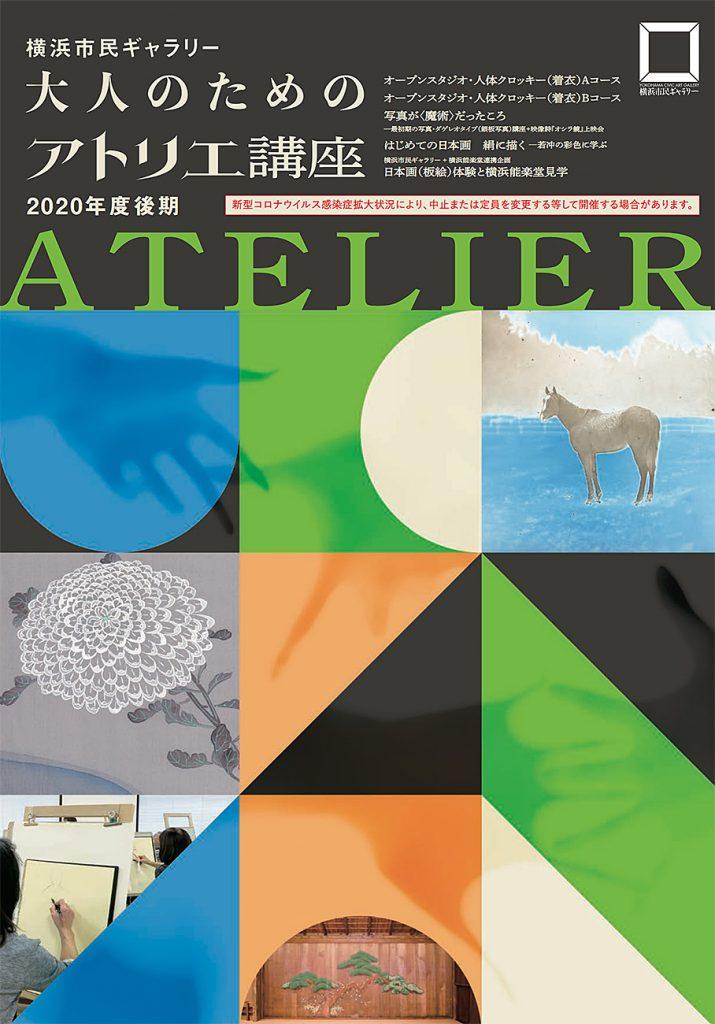トーク+上映会「写真が〈魔術〉だったころ」2021年2月13日、横浜市民ギャラリー
