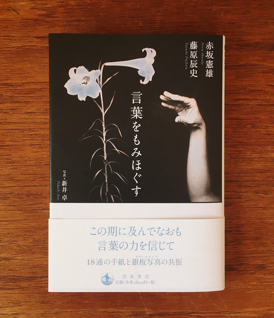 赤坂憲雄/藤原辰史・著『言葉をもみほぐす』(新井卓・写真)