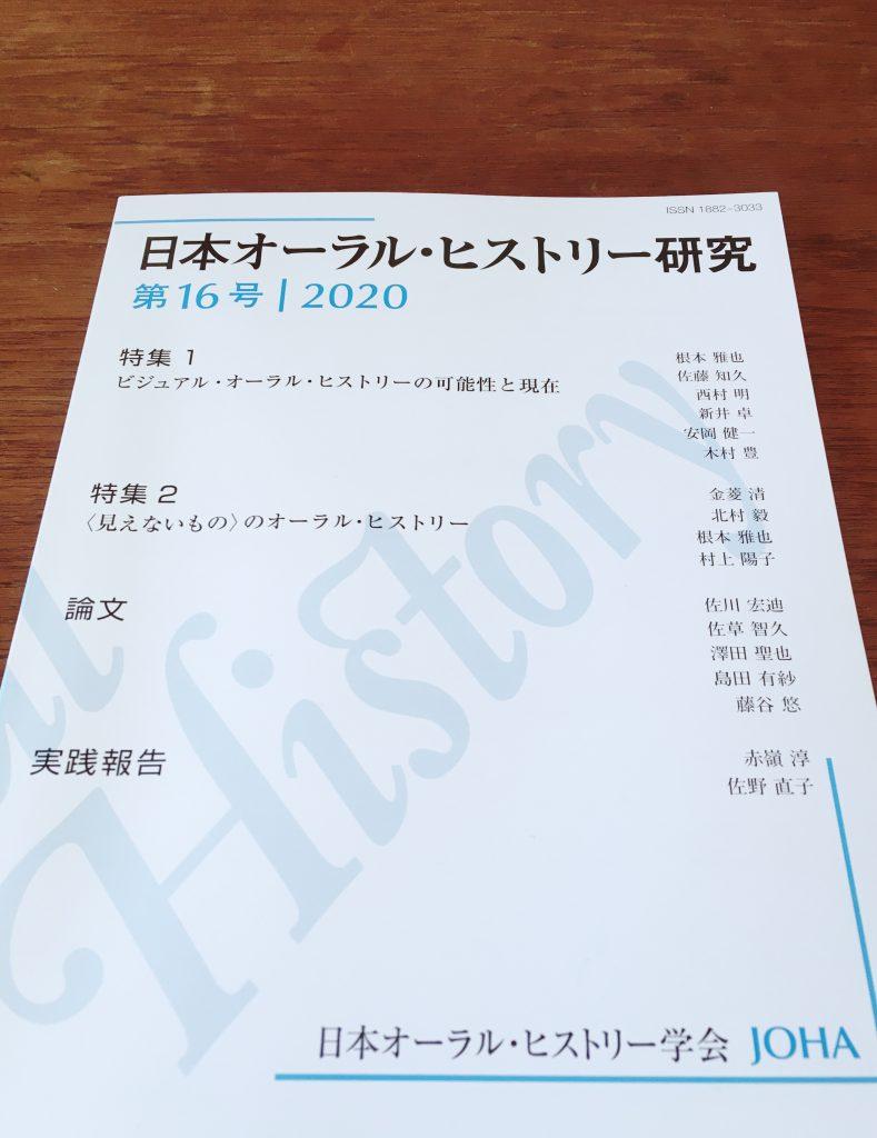 寄稿:『日本オーラル・ヒストリー研究』第16号